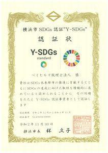 Y-SDGs認証状