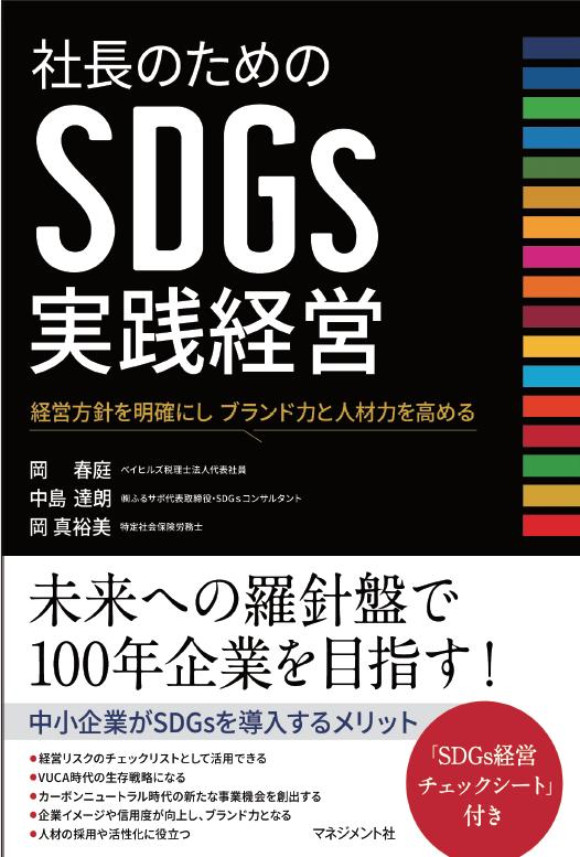 SDGs実践経営
