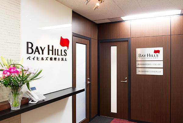 ベイヒルズ税理士法人 KDX横浜ビル6階