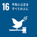 SDGs Goal16