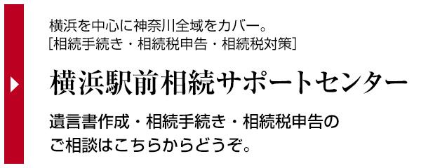横浜駅前相続サポートセンター 横浜を中心に神奈川全域をカバー 相続手続き 相続税申告 相続税対策