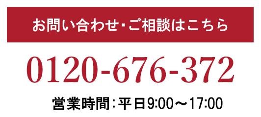 お問い合わせご相談はこちら 0120-676-372 営業時間:平日9:00~17:00