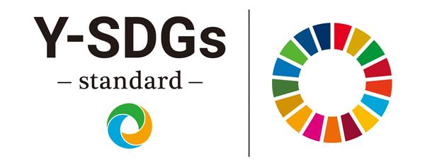 横浜市SDGs認証制度Y-SDGs